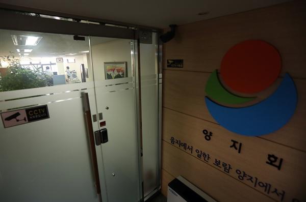 '국정원 댓글' 사건을 수사 중인 검찰이 23일 오전 국정원 퇴직자 모임인 양지회의 서울 서초구 사무실을 압수수색하고 있다.