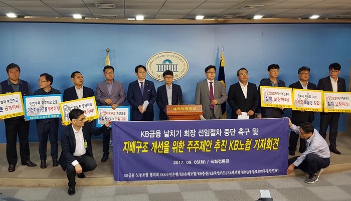 5일 서울 여의도 국회 정론관에서 전국금융산업노동조합 KB국민은행지부가 기자회견을 열었다.