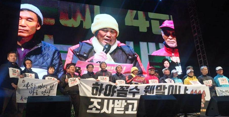 광화문 촛불집회 무대에 오른 참여연대 마라톤회원들과 함께. 박영하 운영위원장은 왼쪽 끝.