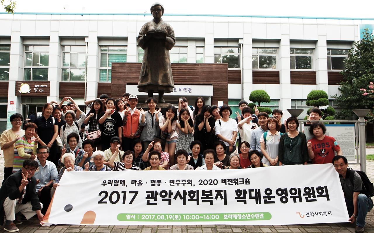 지난 8월 19일 관악사회복지 확대운영위원회 비전워크숍을 마친 뒤 단체사진. 박영하 운영위원장은 오른쪽 하단 끝, 플래카드를 붙잡고 있다.