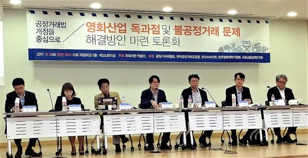 5일 국회에서 열린 영화산업 독과점 및 불공정거래 문제 해결방안 마련 토론회.