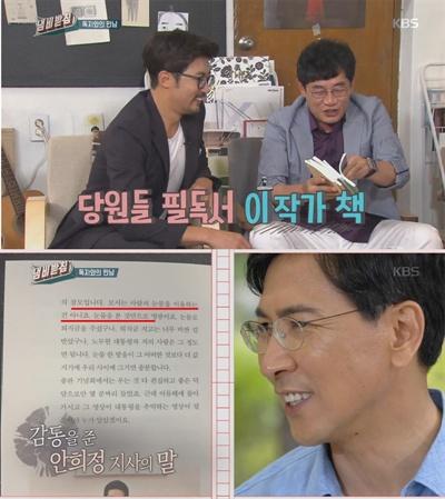 KBS <냄비받침>의 한 장면. 어느 순간부터 정치인 토크쇼로 변모하기 시작했고 이경규-안재욱을 제외한 나머지 출연진은 방송에서 사라졌다.