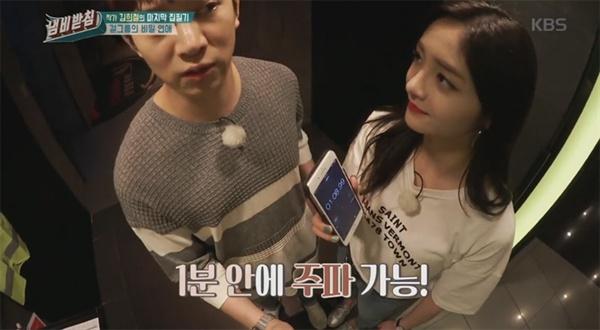 김희철은 걸그룹 지침서를 쓰기 위해 고군분투했다.