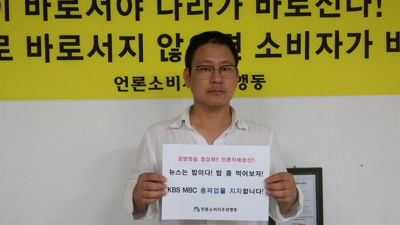 뉴스는 밥이다! 밤 좀 먹어보자! 공영방송정상화 언론적폐청산을 위한 KBS와 MBC의 총파업을 지지하는 언론소비자주권행동 서명준 대표