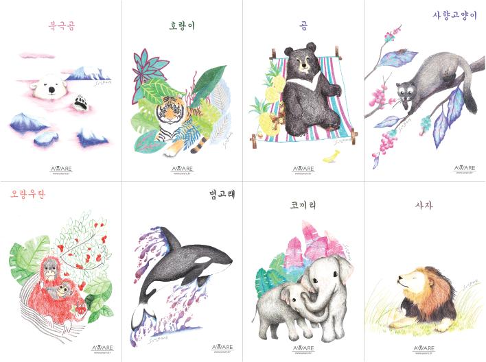 임수빈 작가가 그린 '행복한 세상을 꿈꾸는 동물들'. 책에 나오는 동물들을 색연필로 그려 엽서로 제작했다.