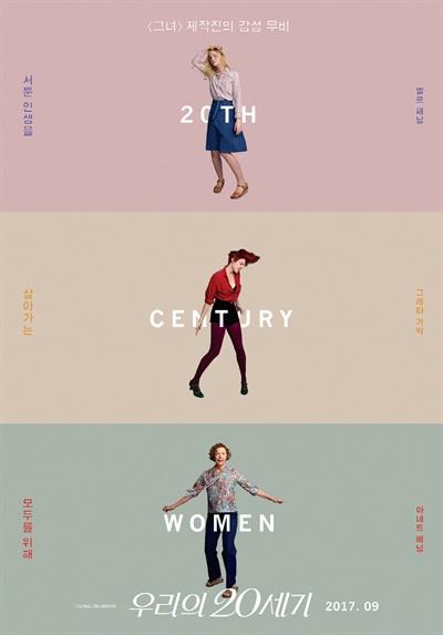 우리의 20세기 티저 포스터