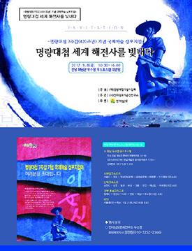 '명량대첩 세계 해전사를 빛내다' 국제 학술 심포지엄 포스터