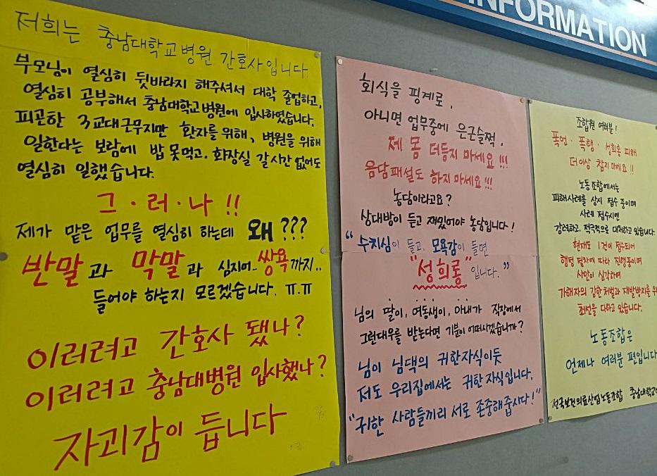 충남대병원 한 간호사가 노조 게시판에 내붙인 호소글