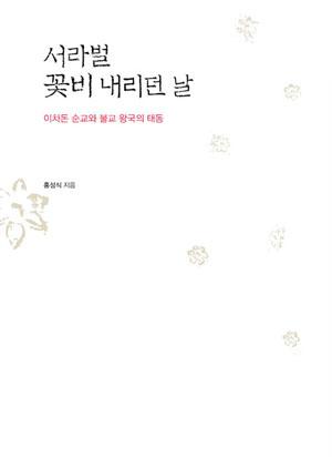 <서라벌 꽃비 내리던 날> 표지