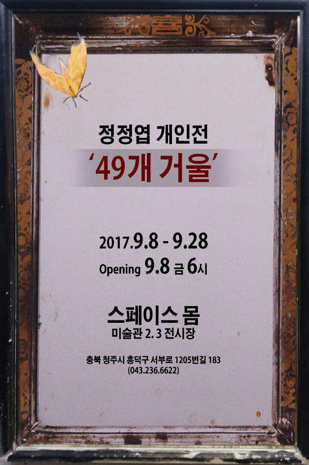 정정엽 개인전 포스터 49개의 거울- 스페이스몸미술관