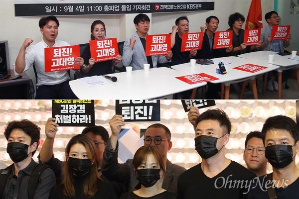 전국언론노동조합 KBS본부(새노조)가 지난 4일 여의도 KBS 노조사무실에서 총파업 출정 기자회견을 하고 있는 모습(위). 지난 1일 여의도 63빌딩에서 열리는 방송의 날 기념행사에 MBC 아나운서들이 침묵시위를 벌이고 있는 모습(아래)
