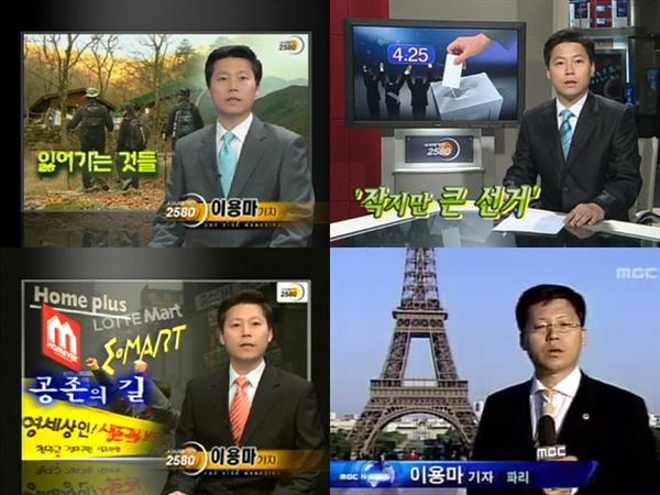 과거 MBC 이용마 전 기자가 했던 리포트들.