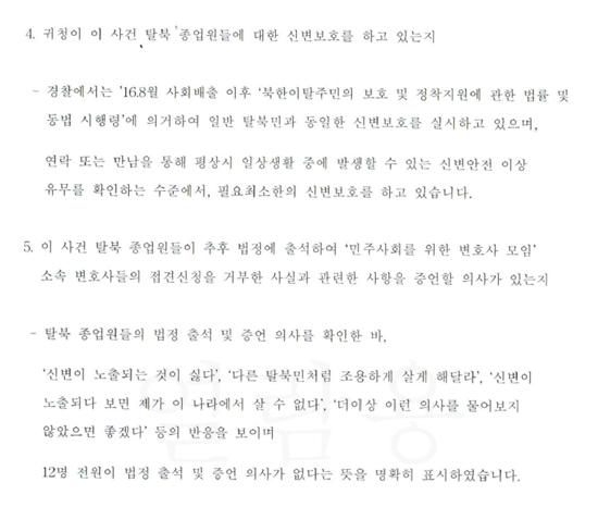 경찰청이 지난 8월 25일 서울 고등법원에 제출한 '사실조회 회보서'.