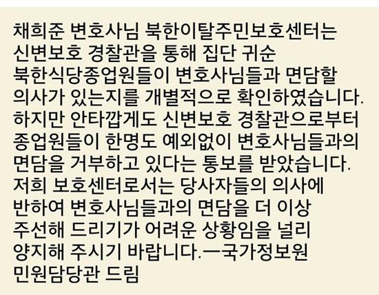 국정원 민원담당관이 지난 7월께 채희준 변호사에게 보낸 문자 메시지.
