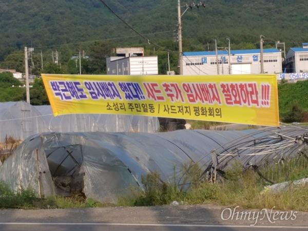 사드 추가반입을 반대하는 성주 주민들이 임시배치 반대 현수막을 걸어놓았다.
