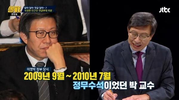 'JTBC 썰전' 중 한 장면.