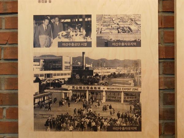 마산수출공단. 서울시 마포구 상암동의 박정희대통령기념도서관에서 찍은 사진.