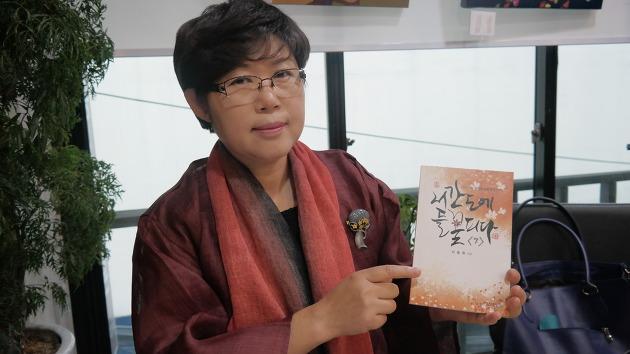 이번에 출간한 <서간도에 들꽃 피다> 7권을 소개하는 이윤옥 소장