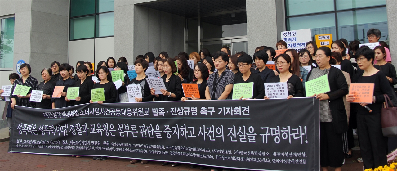 대전성폭력피해청소녀사망사건공동대책위가 11일 오전 10시, 유성경찰서 앞에서 발족 및 진상규명을 촉구하는 기자회견을 하고 있다. 이들은 이날 유성경찰서에 대해 피해자와 가족에 대한 2차 피해를 중단하고 공식 사과할 것을 촉구했다.