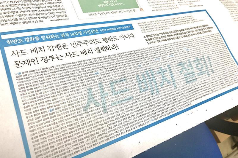 전국 1421명 시민들의 사드배치 철회 촉구 광고