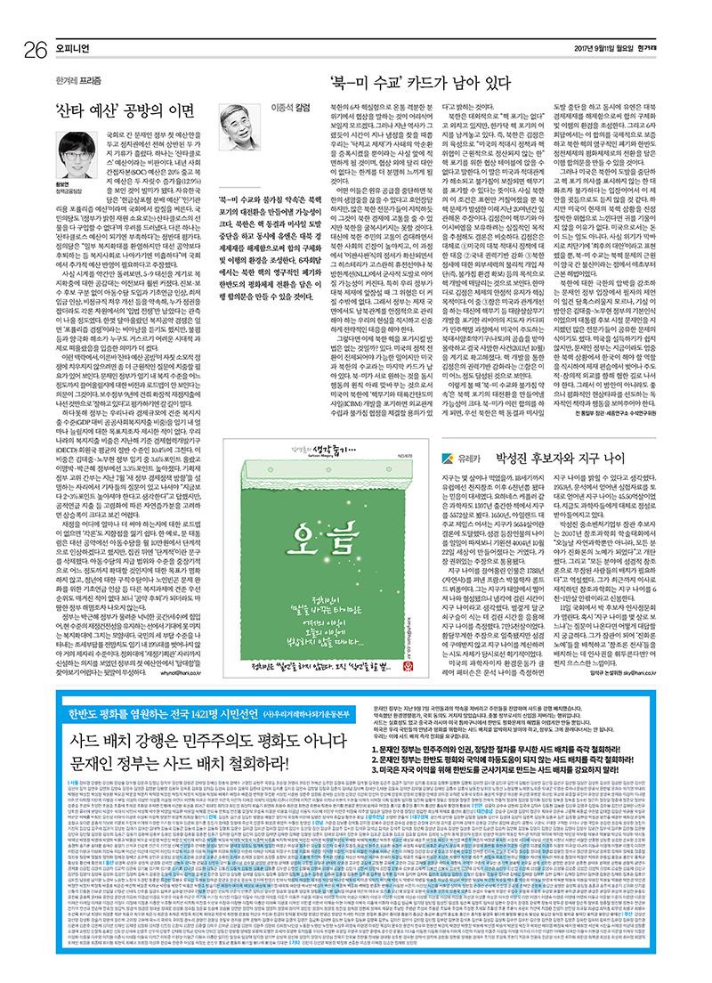 회원들의 의견을 모아 사드 배치 철회를 촉구하는 광고를 실었다. 9월 11일(월) 자 <한겨레> 26면