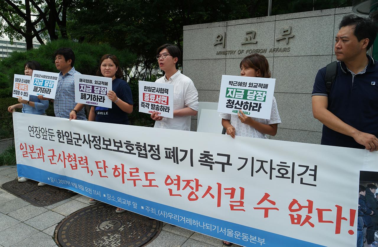 지난 8월, 겨레하나는 한일군사협정을 폐기할것을 촉구하는 기자회견을 진행했다. 박근혜 정부 시절 체결된 한일군사정보보호협정은 8월 24일자로 1년 연장되었다