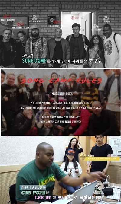 YG 산하 레이블 하이그라운드는 2015년 10월 주최한 '송 캠프' 과정을 지난해 3월 공식 유튜브 채널을 통해 공개했다. 여기엔 이하이, 오혁 등 국내 음악인들도 참여했다.