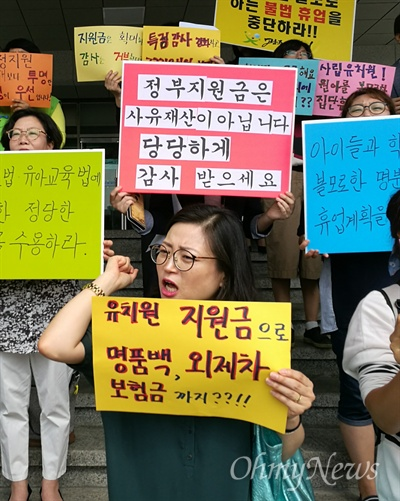 사립유치원 파업에 학부모들 반발