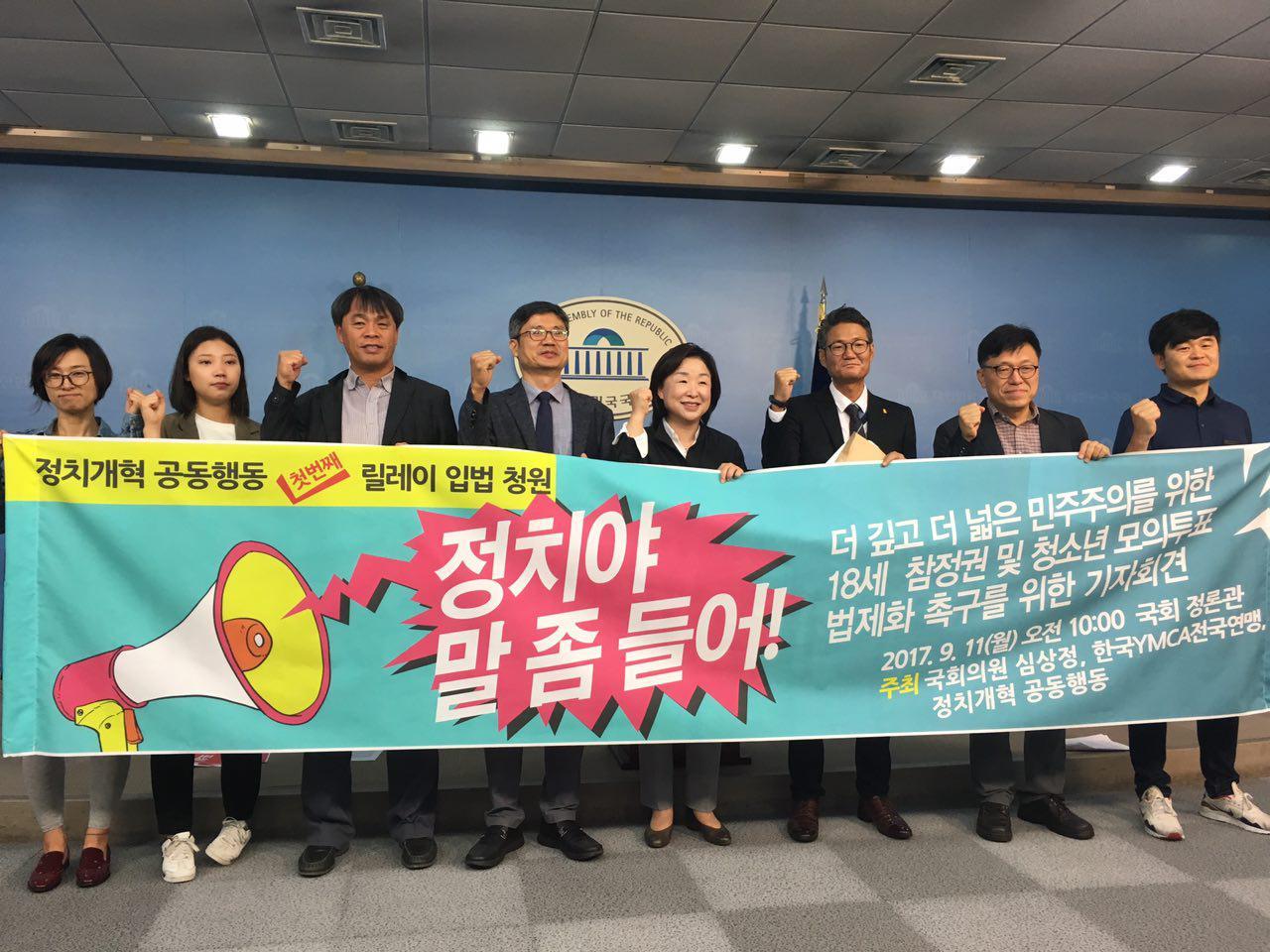 지난 11일 국회 정론관에서 18세 참정권 실현과 청소년 모의투표 법제화를 촉구하는 기자회견이 열렸다.