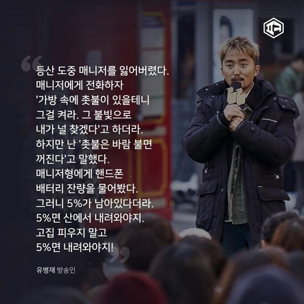 작년 12월 방송된 JTBC <말하는대로>에 출연한 유병재의 코미디 중에서.