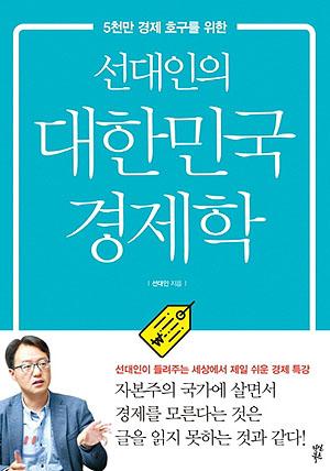 <대한민국 경제학>
