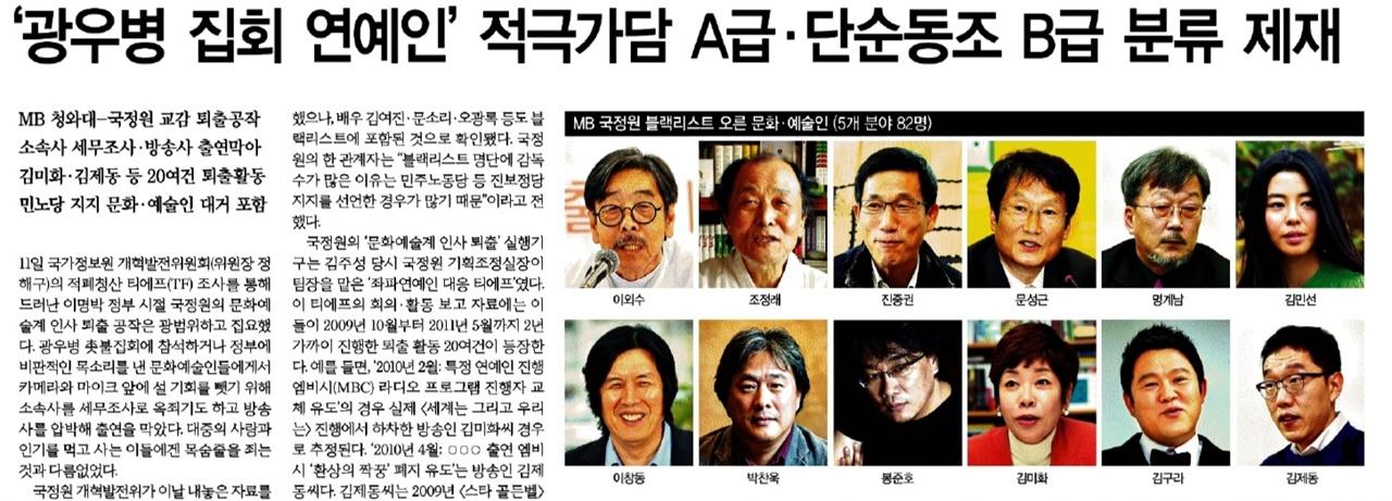 △ 'MB 블랙리스트'에 대해 적극적으로 보도한 한겨레(9/12)