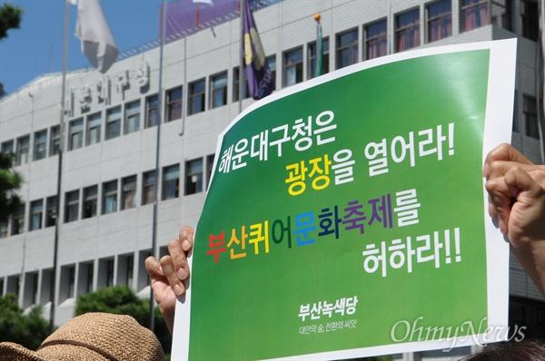 부산퀴어문화축제 기획단과 연대단체들은 14일 오전 해운대구청 앞을 찾아 구청에 퀴어축제 관련 장소 허가를 촉구하는 기자회견을 열었다.