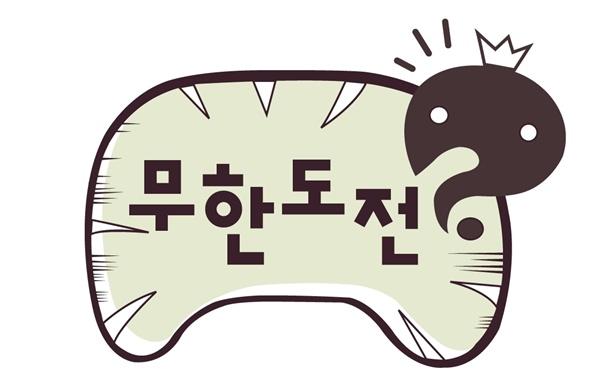 MBC <무한도전>.