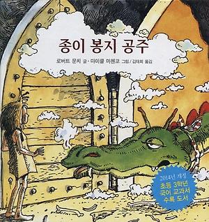 <종이봉지 공주>