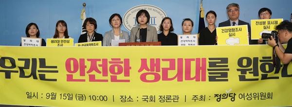 정의당 이정미 대표와 추혜선 의원 등 여성위원회 당직자 등이 15일 국회 정론관에서 `생리대 안전성·건강역학조사를 위한 청원 제출'을 위한 기자회견을 하고 있다.