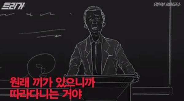 JTBC '트리거-탐사보도스토리' 위안부 비하 교수편