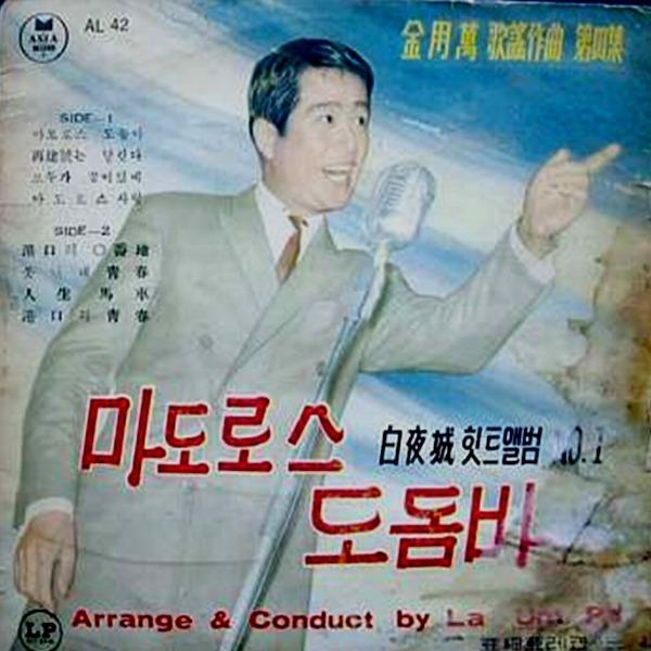 1962년 발매된 백야성의 '마도로스 도돔바' 앨범.  A면 2번 수록곡에 <재건호는 달린다>가 있었다.