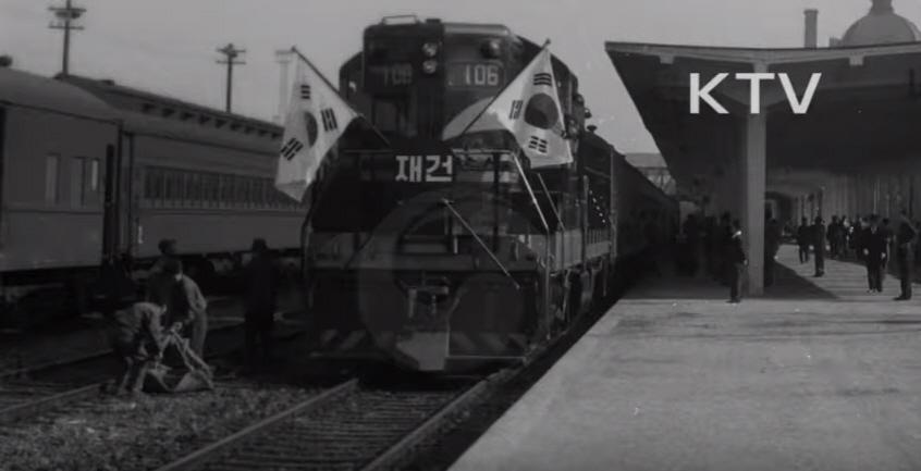 1962년 첫 운행한 재건호의 모습.