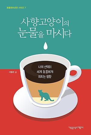 <사향고양이의 눈물을 마시다> 표지.