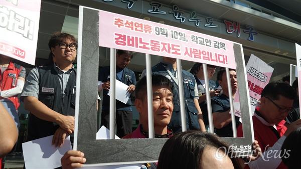 학교비정규직노조 대구경북지부는 18일 오전 대구시교육청 앞에서 기자회견을 갖고 학교 야간당직 노동자들의 처우개선을 촉구했다.
