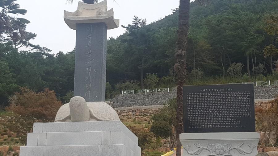 이충무공유적기념비와 이충무공 무술항 유적기념비