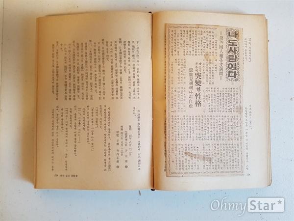 18일 김승필씨가 518기록관 측에 제공한 고 김사복씨의 유품. 김사복씨는 평소 독서를 즐겼고, 본인이 관심 있어 하는 신문기사를 스크랩했다고 한다. 해당 책엔 인권과 관련한 신문 기사 내용이 스크랩 돼 있다.