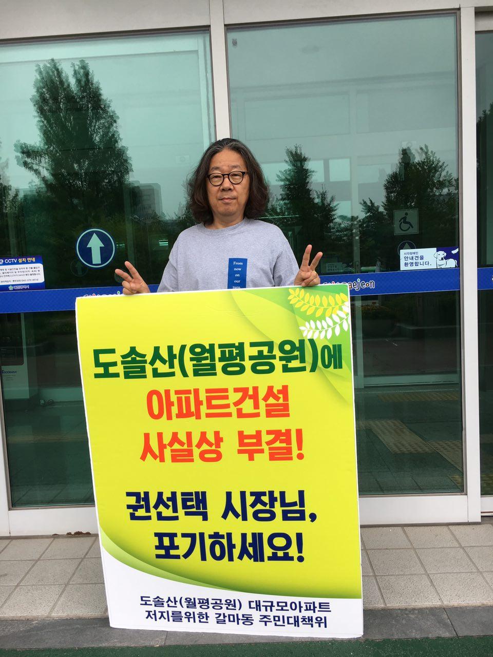 대전시청 1인 시위 <도솔산(월평공원)대규모 아파트 저지를 위한 갈마동 주민대책위> 문성호 위원장