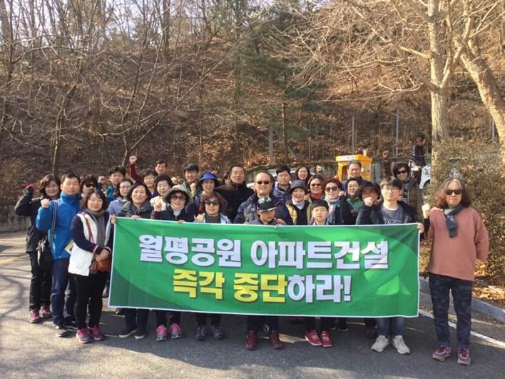 월평공원 아파트 건설 중단하라 <도솔산(월평공원)대규모 아파트 저지를 위한 갈마동 주민대책위> 현장 캠페인