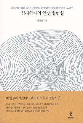 <심리학자의 인생 실험실> / 지은이 장현갑 / 펴낸곳 불광출판사 / 2017년 9월 18일 / 값 16,000원
