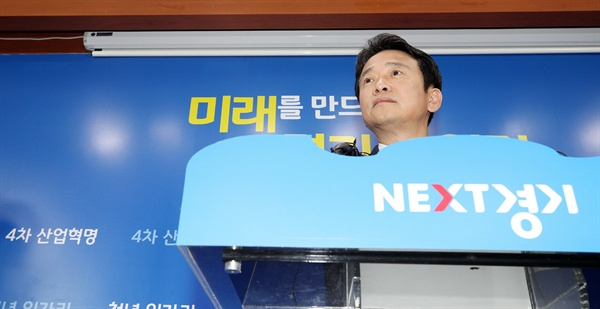 기자회견, 남경필 경기지사