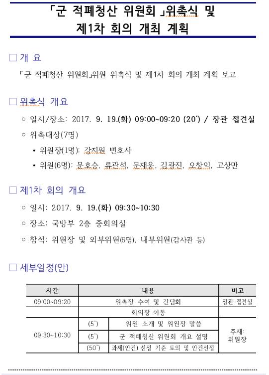 '군 적폐청산위원회 위촉식 및 제1차 회의 개최 계획' 자료.