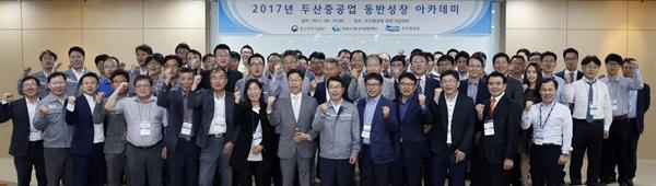 19일 두산중공업 창원 러닝센터에서 열린 '2017년 두산중공업 동반성장 아카데미'에서 두산중공업 임직원과 협력사 임직원 등이 기념촬영을 하고 있다.