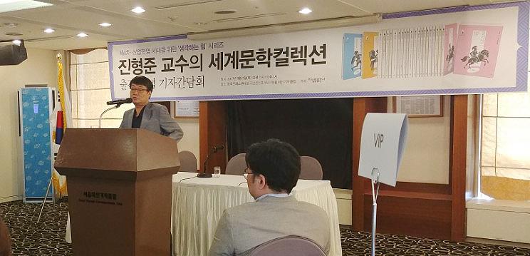 진형준 교수의 <생각하는 힘: 세계 문학컬렉션> 출간 기자회견